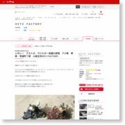シボレー アストロ ラジエター液漏れ修理 アメ車 車検 茨城町T様 小美玉市HITZ FACTORY – Goo-net(グーネット)