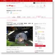ベンツ CLS W219 エアサス故障 愛知県 小牧市 輸入車の修理はワイエスオートサービス – Goo-net(グーネット)