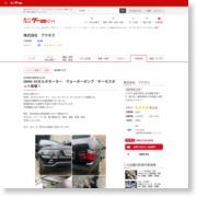BMW X5オルタネーター ウォーターポンプ サーモスタット取替! – Goo-net(グーネット)