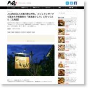 人口約8000人の東川町に佇む、ミシュランガイドも認めた予約殺到の「居酒屋りしり」に行ってみた【北海道】 – メシ通