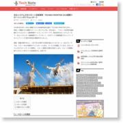 日立システムズのドローン活用事例:TECHNO-FRONTIER 2018国際ドローンシンポジウムレポート – Tech Note(テックノート)