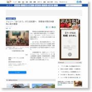 北海道震度7地震 フェリー「はくおう」が入浴支援へ 防衛省が西日本豪雨に続き要請 – iza(イザ!)