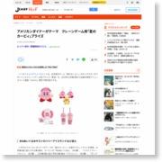 アメリカンダイナーがテーマ クレーンゲーム用「星のカービィ」プライズ – J-CASTニュース