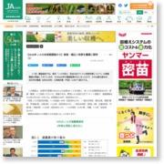 【2018年JAの米実態調査から】価格・幅広い効果を農薬に期待(1) – 農業協同組合新聞