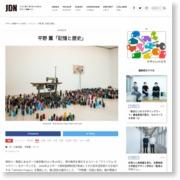 平野 薫「記憶と歴史」 – ジャパンデザインネット