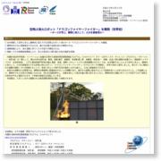 空飛ぶ消火ロボット「ドラゴンファイヤーファイター」を開発(世界初) – 科学技術振興機構