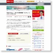 今年もやるよ! 省エネの事例満載「エコチューニング」シンポジウム – 環境ビジネスオンライン (登録)