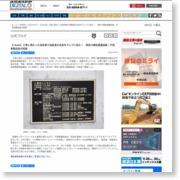 【i-Build】工事に携わった技術者や技能者の名前をウェブに刻む! 神奈川建設重機協組・戸田事務局長が提案 – 日刊建設通信新聞