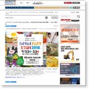 【ハイウェイフェスタとうほく2018】9月22、23日@仙台市の勾当台公園で開催! NEXCO東日本 – 日刊建設通信新聞
