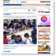 【2018夏休み】小学生2847人が建設業のプログラムに参加! 宿題・自由研究大作戦in仙台 – 日刊建設通信新聞