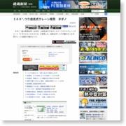 100  つり自走式クレーン発売 タダノ – 建通新聞