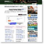 国交省浜松が防災訓練に排水ポンプ車など – 建通新聞