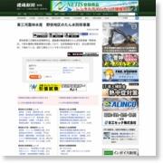 東三河農林水産 野依地区のたん水防除事業 – 建通新聞