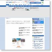 旧車両の使命受け継ぐ 新消防ポンプ車披露 三田 – 神戸新聞