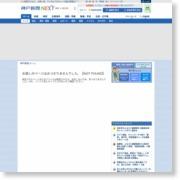 停電、断水…生活混乱 信号停止、物資不足も – 神戸新聞