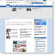 要望の半分以下… デカンショ推進協へ国の補助金1千万円 – 神戸新聞