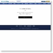 モリタエコノス・花王 バキュームカー用臭気対策商品を共同開発 – 高知新聞