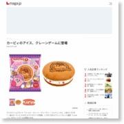 カービィのアイス、クレーンゲームに登場 | ニュース | Lmaga.jp – Lmaga.jp(京阪神エルマガジン社)