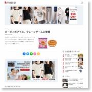 カービィのアイス、クレーンゲームに登場 – Lmaga.jp(京阪神エルマガジン社)