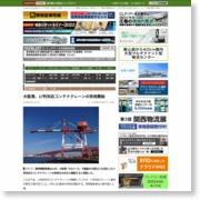 大阪港、17列対応コンテナクレーンの供用開始 – LogisticsToday