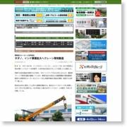 タダノ、インド事業拡大へクレーン現地製造 – Logistics Today – LogisticsToday