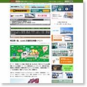 埼玉県ト協、11/10に交通安全体験イベント – LogisticsToday