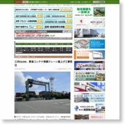 三井E&SM、青海コンテナ埠頭クレーン嵩上げ工事受注 – LogisticsToday