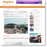 VR防災体験も 東京ビッグサイトで消防防災展が開催 – Mogura VR