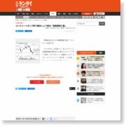 コンクリートポンプ車で国内シェア首位「極東開発工業」 – 日刊ゲンダイ