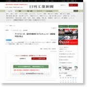アイチコーポ、高所作業車をモデルチェンジ−連続操作性が向上 – 日刊工業新聞