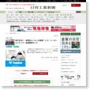 地平を拓く・車部品メーカーの挑戦(10)トーヨーエイテック−変速機用ポンプ – 日刊工業新聞