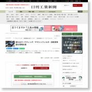 変わるマーケティング/ヤマシンフィルタ−流体清浄度を常時計測 – 日刊工業新聞