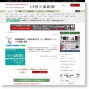 建機膨張再び―中国市場の行方(上)増産対応−インフラ整備に商機 – 日刊工業新聞
