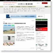 日立建機、香川にICT搭載建機体験施設を開設 | 機械 ニュース | 日刊 … – 日刊工業新聞