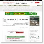 建機・国内最前線(中)ICT活用、現場支援に軸足 – 日刊工業新聞