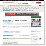 西日本豪雨/防衛省、ダンプ・重機派遣 被災者支援活動で – 日刊工業新聞