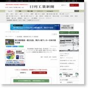 堀江車両電装・堀江社長、障がい者サッカー日本代表を応援 – 日刊工業新聞