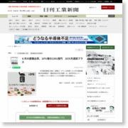 6月の建機出荷、10%増の2391億円 20カ月連続プラス – 日刊工業新聞