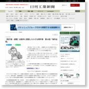 【電子版・連載】出張中に遭遇した小さな事件簿 第16話「海外出張」 – 日刊工業新聞