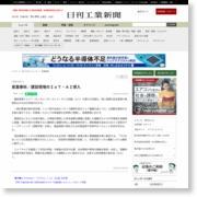産業春秋/建設現場のIoT・AI導入 – 日刊工業新聞