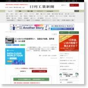 ビル向けロボ性能標準化へ 協議会が始動、業界連携・WG設置 – 日刊工業新聞