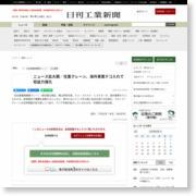 ニュース拡大鏡/住重クレーン、海外事業テコ入れで収益力強化 | 機械 … – 日刊工業新聞