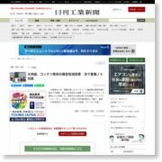 大林組、コンクリ解体の騒音低減装置 泡で重機ノミ包囲(18/10/05) – 日刊工業新聞