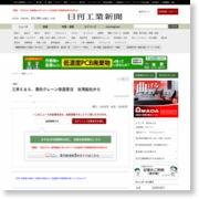 三井E&S、港内クレーン改造受注 台湾船社から(18/10/08) – 日刊工業新聞