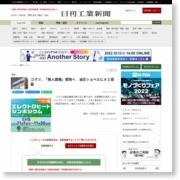 コマツ、「無人建機」開発へ 油圧ショベルにAI搭載 – 日刊工業新聞