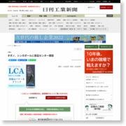 タダノ、シンガポールに部品センター開設 – 日刊工業新聞