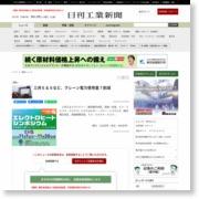 三井E&Sなど、クレーン電力使用量7割減 – 日刊工業新聞