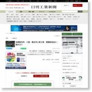 佐藤製作所、三重・桑名市に新工場 建機部品加工・組み立て – 日刊工業新聞