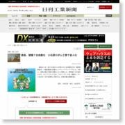 鹿島、建機7台自動化 小石原川ダム工事で省人化 – 日刊工業新聞