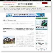 世界最高峰障害物レース「SPARTAN RACE(スパルタンレース)」オフィシャルパートナーに、建設機械販売会社・日本キャタピラーが決定 – 日刊工業新聞